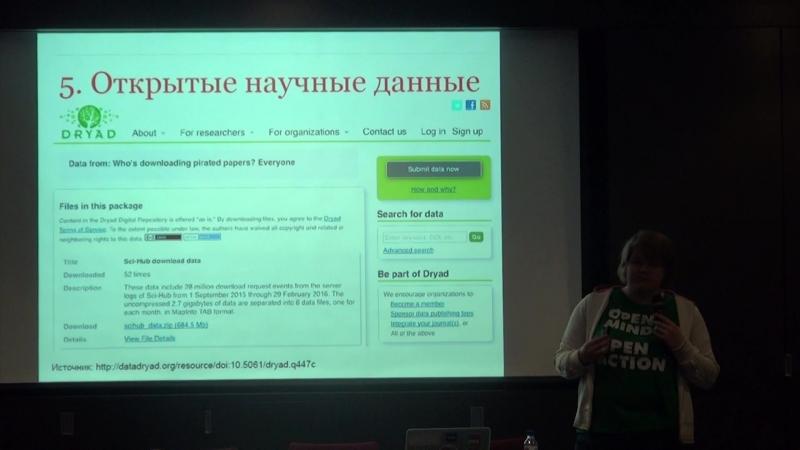 Семь граней гражданской науки Ирина Радченко Старкон