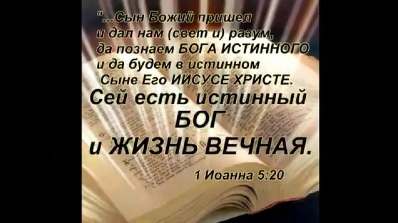 Триединый Бог. Новый Завет.