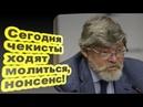 Константин Ремчуков - Сегодня чекисты ходят молиться, нонсенс! 24.12.18