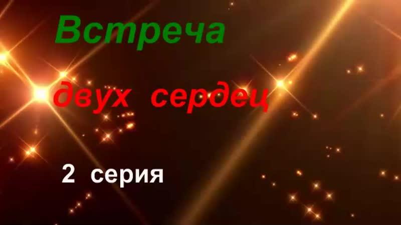 ВСТРЕЧА ДВУХ СЕРДЕЦ 2 СЕРИЯ