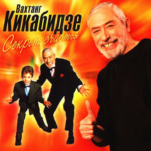 Вахтанг Кикабидзе альбом Секрет счастья