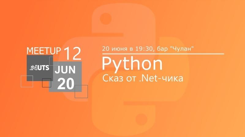 Meetup 12. Python. Сказ от .NET-ка