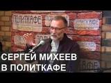 Сергей Михеев в Политкафе