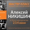 МК Алексея Никишина в Благовещенске АВГУСТ