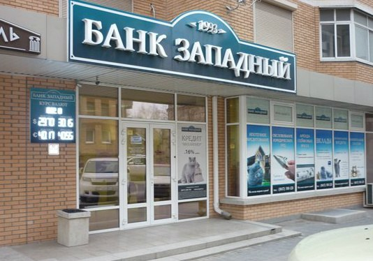 банк «Западный»