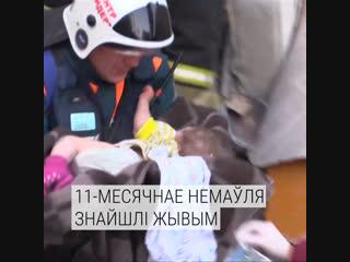 11-месячнае немаўля выцягнулі жывым з-пад завалаў у Магнітагорску