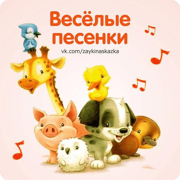 Весёлые детские песенки