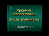История человечества. Передача 28. На древней земле Самарканда