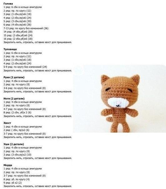 Кот тоби амигуруми схема исправленная