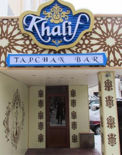 Khalif Topchan-Bar, 3 апреля 1993, Москва, id212079143