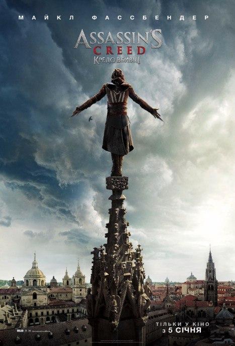 Assassin's Creed: Кредо вбивці