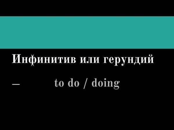 Инфинитив или герундий. To do vs doing
