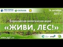 Всероссийская экологическая акция Живи, лес