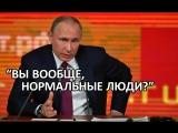 «Вы вообще, нормальные люди» и другие яркие цитаты Большой пресс-конференции Путина