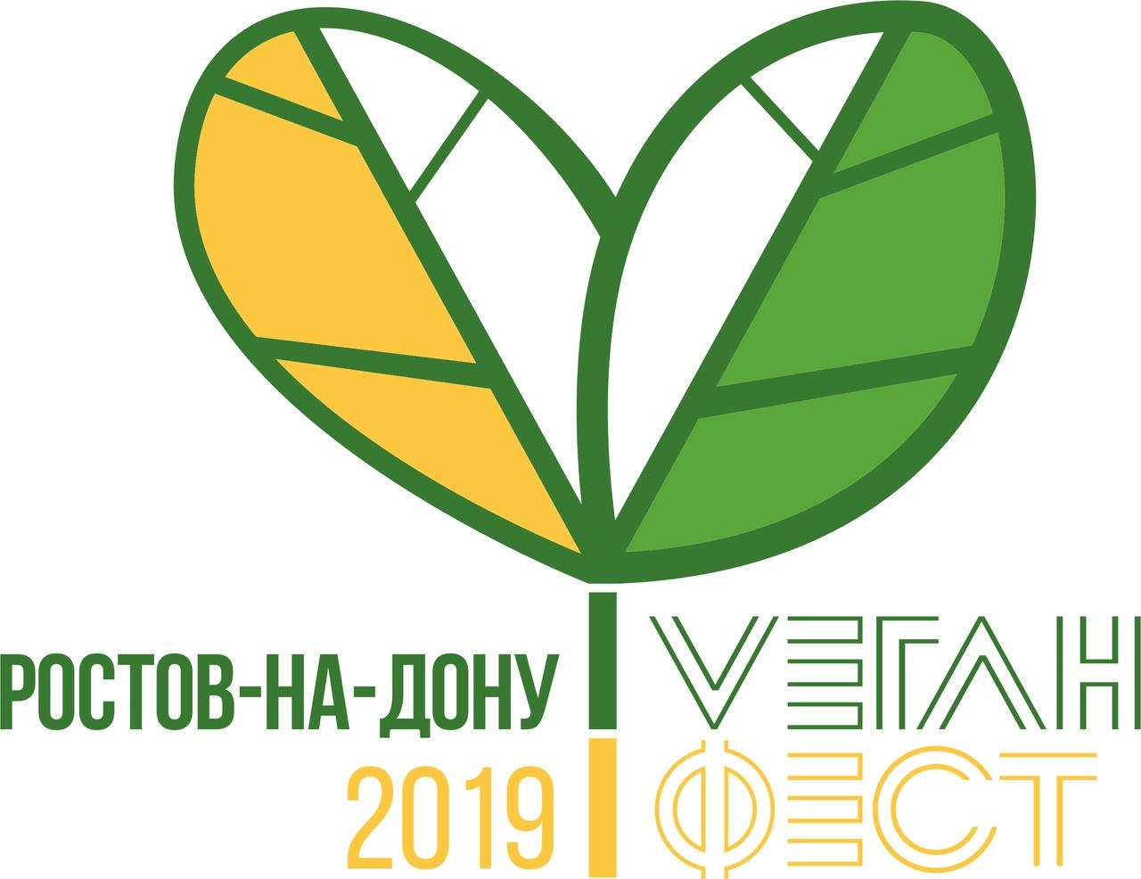 Афиша Этичный фестиваль в Ростове
