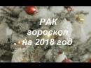 РАК - Ведический ГОРОСКОП на 2018 г.