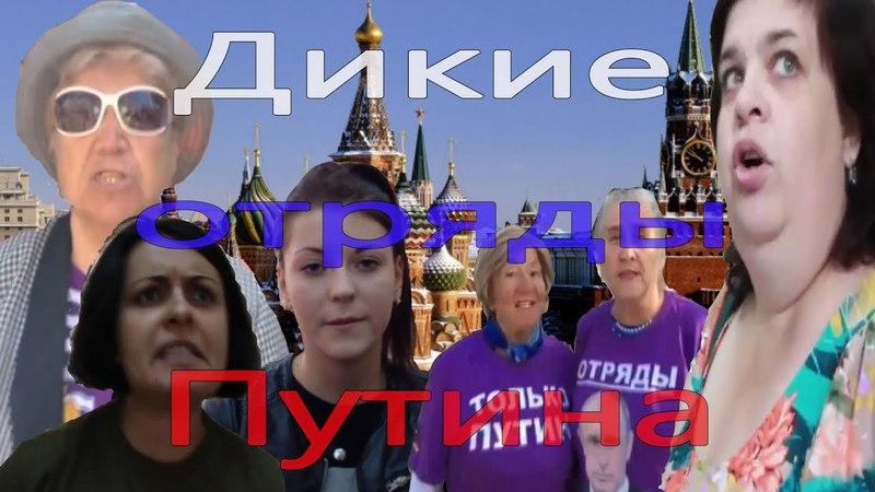 Дикие отряды Путина