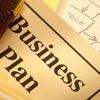 Бизнес-планы