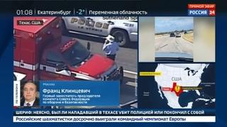 Новости на Россия 24 • Преступник, открывший стрельбу в Техасе, мог быть сотрудником базы ВВС США