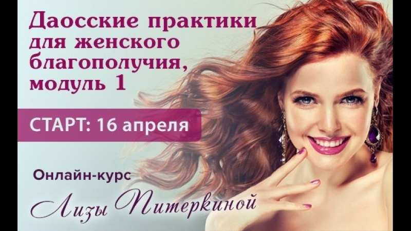 Открытый вебинар Лизы Питеркиной