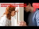 Новоселова Time Изменения в отношениях между близкими людьми