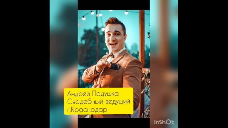 Андрей Подушка