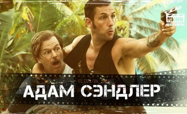 Все фильмы с Адамом Сэндлером!