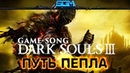 Dark Souls 3 ПУТЬ ПЕПЛА GameSong