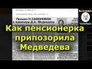 Как пенсионерка припозорила Медведева