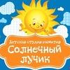 """Детская студия развития """"Солнечный лучик"""""""