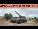 Обновление 1.0.2. Вся артиллерия 10-ого уровня. Стрим танки.