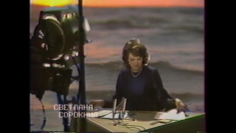 Светлана Сорокина, Телестанция Факт, Ленинградское телевидение, 24 февраля 1991