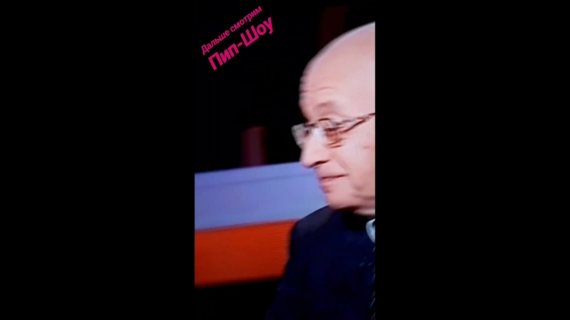 Пип-Шоу Господина Кургиняна
