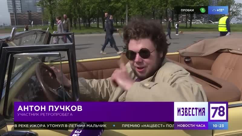 25.05.2019 г. Парад раритетов (телеканал 78)