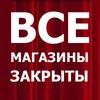 """Магазины """"ДОМ-Лаверна"""" (официальная группа)"""