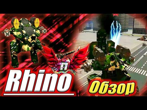 War Robots: Тащим на Rhino (2x Orkan/2x Pinata)
