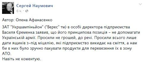 Машина завхоза Януковича сбила активистку? - Цензор.НЕТ 4963