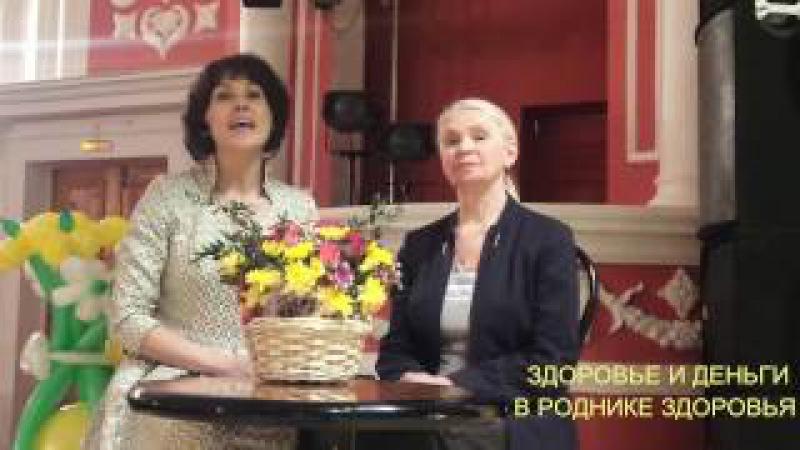 Деньги и здоровье: зарабатывать много, быть здоровым всегда! Нина Байкулова и Ир » Freewka.com - Смотреть онлайн в хорощем качестве