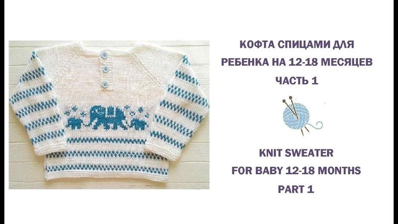 Детская кофта спицами Реглан снизу спицами How to knit a baby sweater Raglan sweater