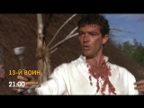 13 Воин с Антонио Бандеросом в пятницу на 31
