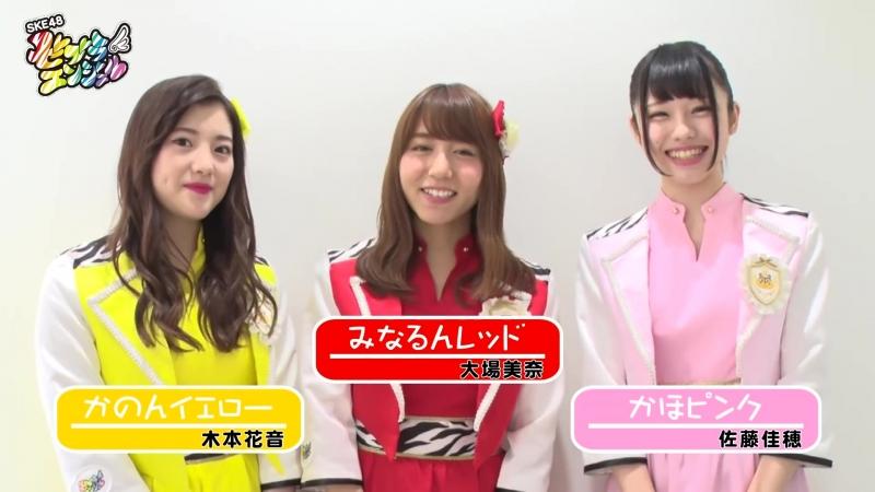 KYORAKU — SKE48 ゼブラエンジェル 新メンバー紹介 意気込みコメント。
