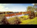 МЕДВЕЖИЙ УГОЛ.Река Западная Двина-р.Межа.Жесть , ночью приходил медведь.