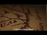 Uncharted для Playstation Тизер-трейлер( Rus Sub)