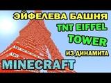 Что если взорвать башню из 999.999.999 динамита в minecraft Фантастические разрушения!
