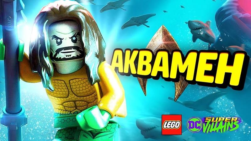 АКВАМЕН LEGO DC Super Villains Прохождение