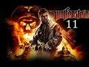 Wolfenstein 2009 11 Уничтожение Радиостанции