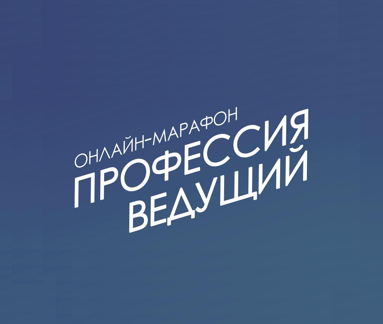 Афиша Нижний Новгород Профессия Ведущий / Образовательный проект