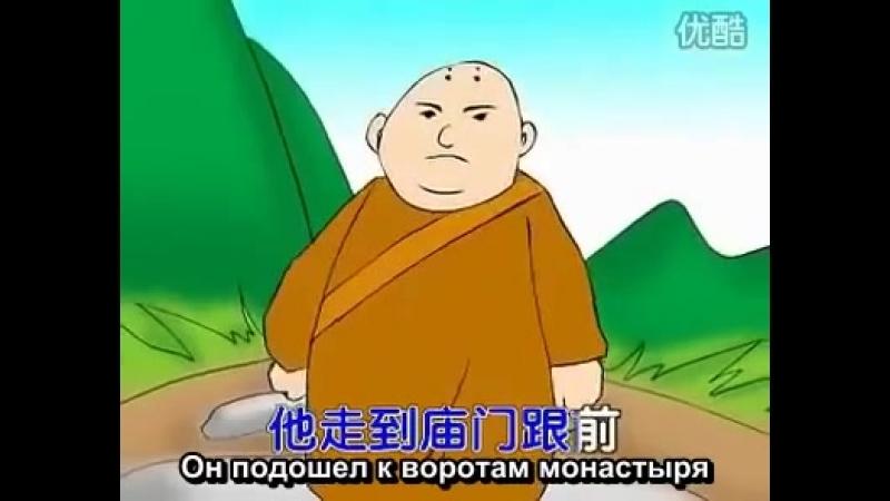 три монаха китайский мультик