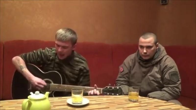 Песня бойца Новороссии Наступило утро