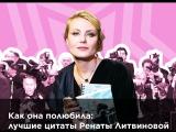 Как она полюбила: лучшие цитаты Ренаты Литвиновой